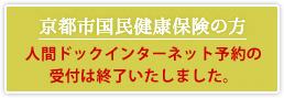 京都市国民健康保険の方